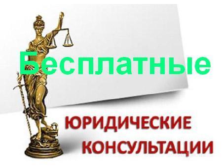 Юридические консультации в Осинниках