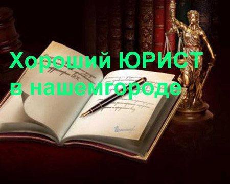 Юрист Осинники
