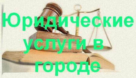 Юридические услуги в Осинниках
