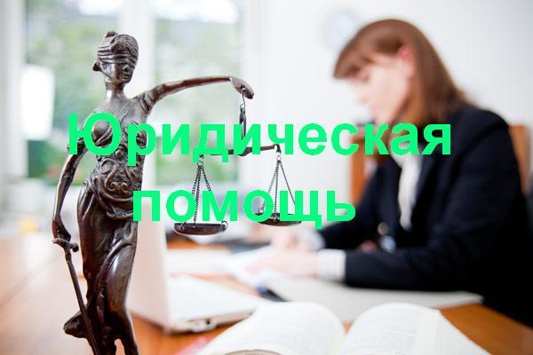Юридическая помощь в Осинниках